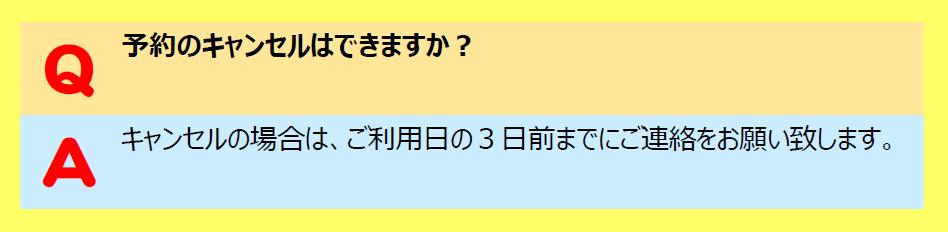 HITOTOKI(旧:漫画喫茶ひととき)質問:予約のキャンセルはご利用日の3日前までにお願いします