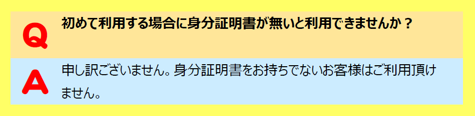 HITOTOKI(旧:漫画喫茶ひととき)質問:身分証明書が必要です