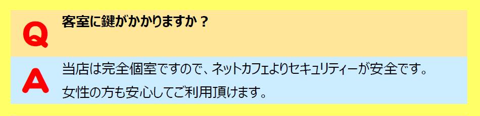 HITOTOKI(旧:漫画喫茶ひととき)質問:当店は鍵付き個室だからセキュリティが安心