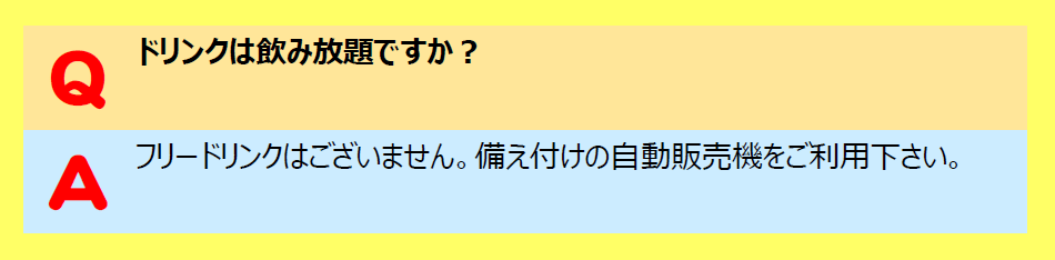 HITOTOKI(旧:漫画喫茶ひととき)質問:フリードリンクはありません(自販機あります)