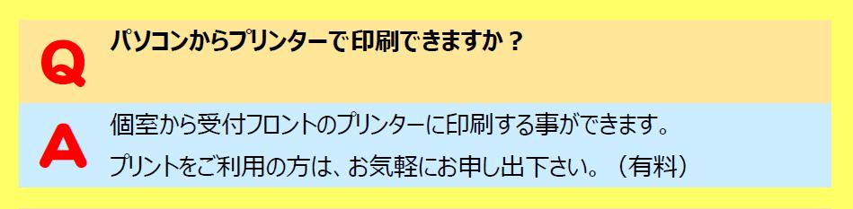 HITOTOKI(旧:漫画喫茶ひととき)質問:パソコンの有料プリントサービスがございます