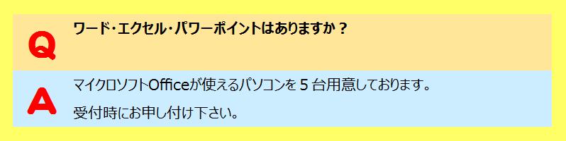 HITOTOKI(旧:漫画喫茶ひととき)質問:マイクロソフトOfficeが使えるパソコンが5台ございます