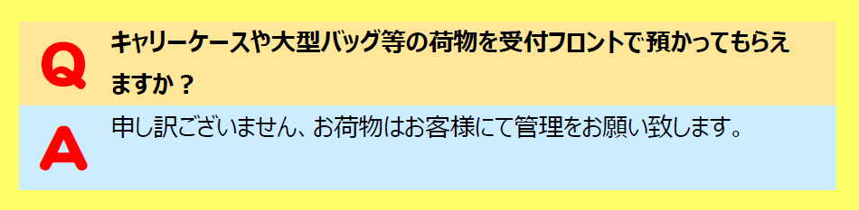 HITOTOKI(旧:漫画喫茶ひととき)質問:キャリーケースや大型バッグはフロントでは預かっていません