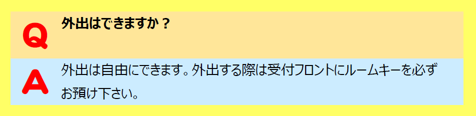 HITOTOKI(旧:漫画喫茶ひととき)質問:受付フロントに鍵を預けたら外出OKです