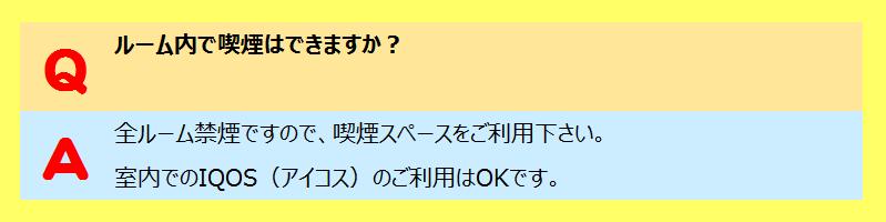 HITOTOKI(旧:漫画喫茶ひととき)質問:ルーム内は禁煙ですが、喫煙ルームがございます