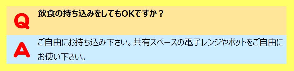 HITOTOKI(旧:漫画喫茶ひととき)質問:飲食のお持ち込みはOKです