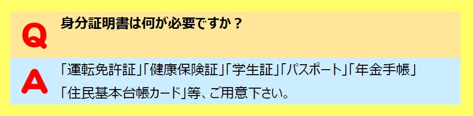 HITOTOKI(旧:漫画喫茶ひととき)質問:運転免許証や保険証等が必要です