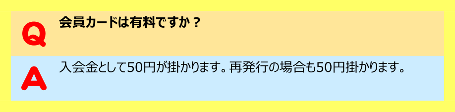 HITOTOKI(旧:漫画喫茶ひととき)質問:会員カードは50円の手数料が掛かります