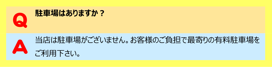 HITOTOKI(旧:漫画喫茶ひととき)質問:駐車場はありません