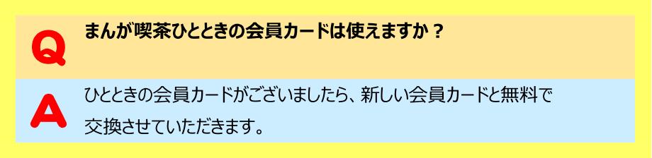 HITOTOKI(旧:漫画喫茶ひととき)質問:ひとときの会員カードがあれば無料でカード発行OK