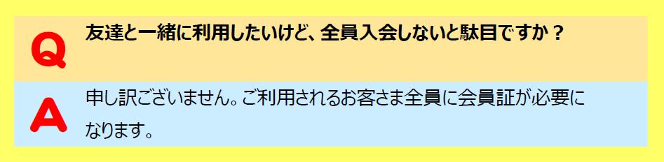 HITOTOKI(旧:漫画喫茶ひととき)質問:2人でもそれぞれ入会が必要です