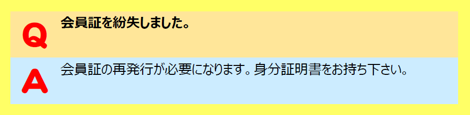 HITOTOKI(旧:漫画喫茶ひととき)質問:会員カードを無くしたら50円で再発行です