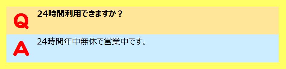 HITOTOKI(旧:漫画喫茶ひととき)質問:24時間年中無休でご利用頂けます