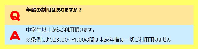 HITOTOKI(旧:漫画喫茶ひととき)質問:中学生以上からご利用OKですが23時~4時は未成年NG