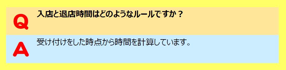 HITOTOKI(旧:漫画喫茶ひととき)質問:受付した時点から時間計算が発生します