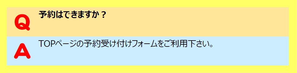 HITOTOKI(旧:漫画喫茶ひととき)質問:ホームページから部屋を予約できます