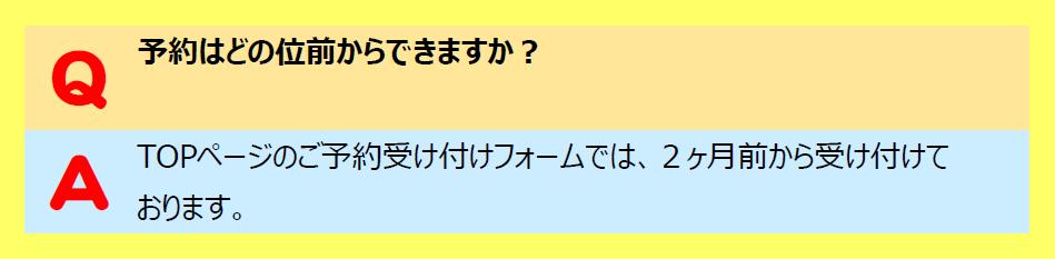HITOTOKI(旧:漫画喫茶ひととき)質問:予約フォームは2ヶ月前からご予約OK
