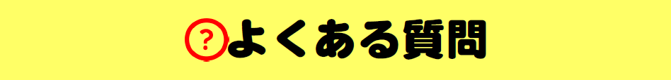 HITOTOKI(旧:漫画喫茶ひととき)よくある質問