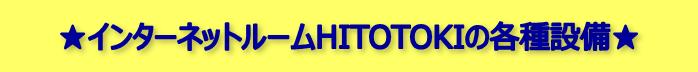インターネットルームHITOTOKI(旧:まんが喫茶ひととき)の各種設備