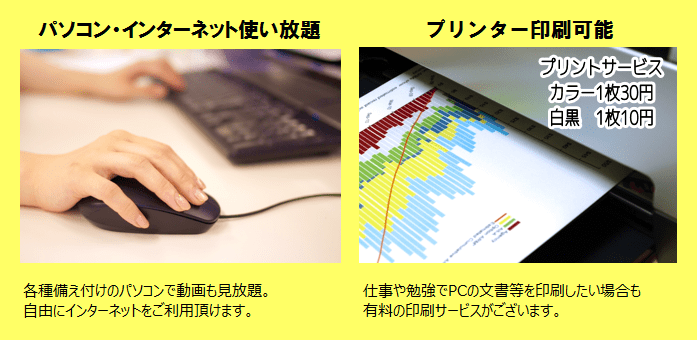 インターネットルームHITOTOKI(旧:まんが喫茶ひととき)のインターネット・プリンター印刷サービス
