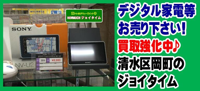 ソニーのカーナビが入荷!デジタル家電の買取なら静岡市内のハウマッチ・ジョイタイム!