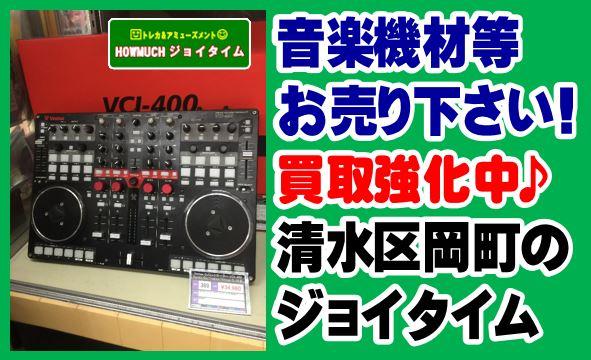 音楽機材等、お売り下さい!ハウマッチジョイタイムにDJコントローラーが入荷!