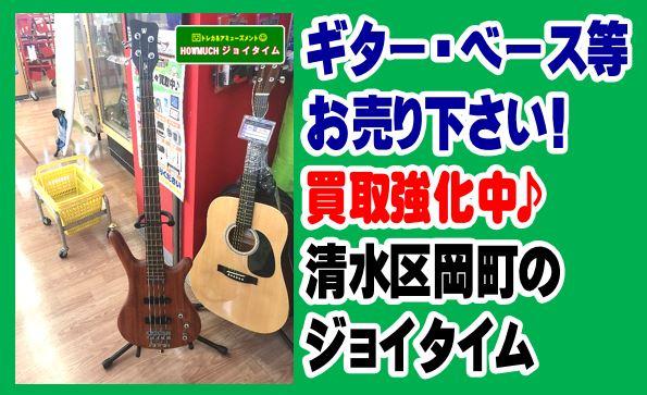 ギター・ベース等の楽器や家電の買取強化中!清水区岡町のハウマッチジョイタイム!