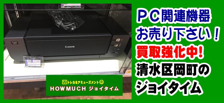 PC・関連機器の買取なら静岡市清水区のハウマッチ・ジョイタイム