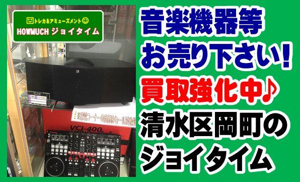 スピーカー等の音楽機器の買取も静岡市のハウマッチジョイタイムへ!