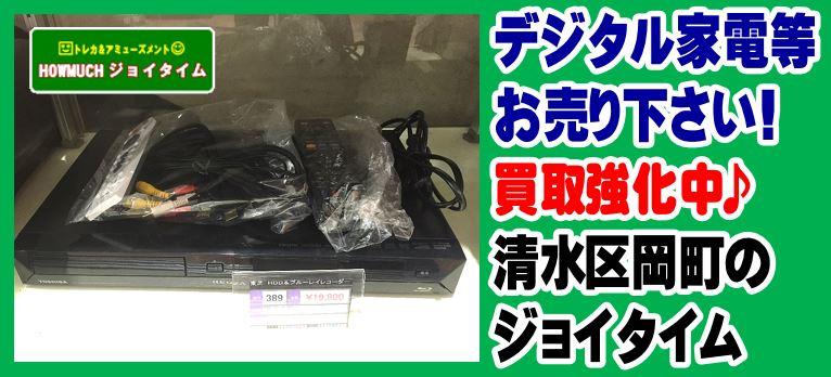 レグザのHDD&ブルーレイレコーダーが入荷!デジタル家電の買取ならハウマッチジョイタイムへ!