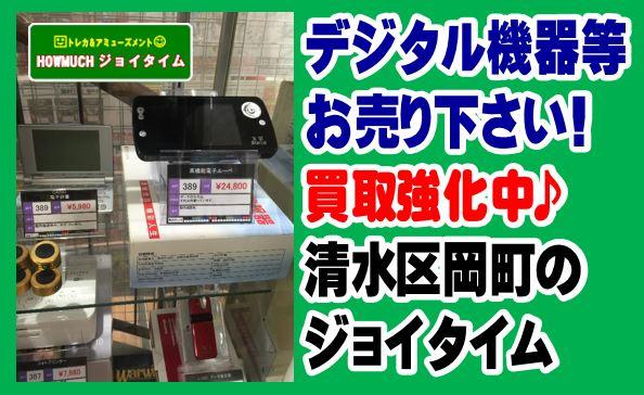 デジタル機器お売り下さい!買取なら静岡市のハウマッチジョイタイムへ!