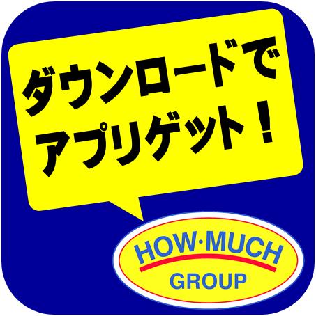 howmuch-appli