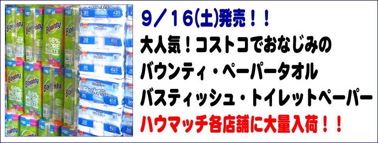 大人気!コストコのバウンティとバスティッシュが静岡市のハウマッチに大量入荷!