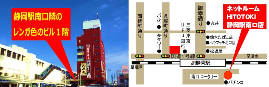 HITOTOKI地図・電話番号