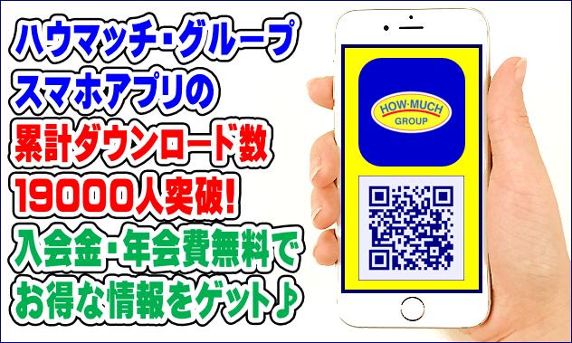 ■ダウンロード数19,000人突破!ハウマッチ・グループのスマホアプリが便利です♪