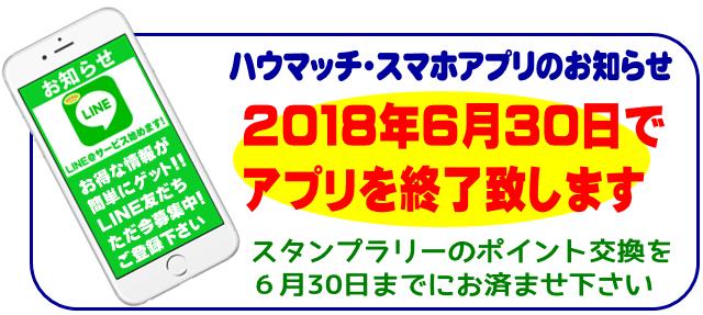 ハウマッチアプリからLINE@に移行します