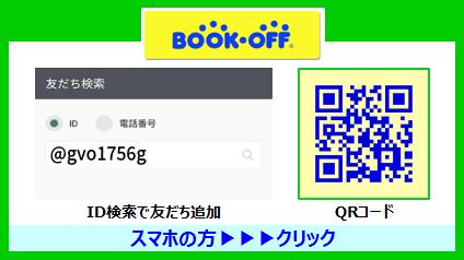 友だち登録ブックオフ静岡市