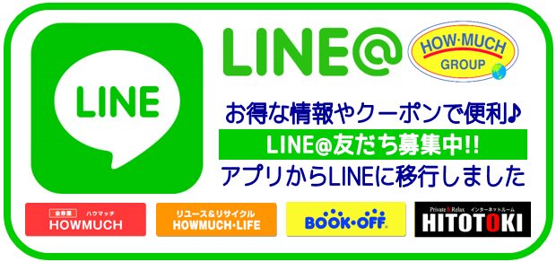 【お知らせ】「LINE@友だち登録を募集中!!」