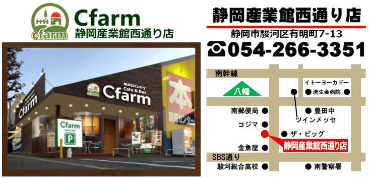 Cfarm静岡産業館西通り店電話番号・地図