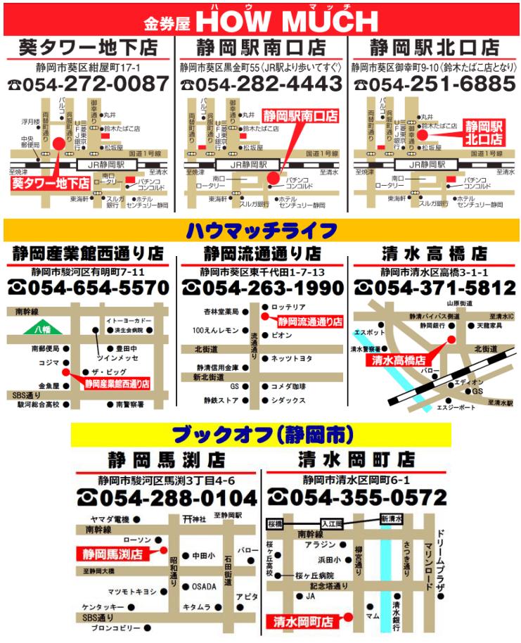 静岡市のハウマッチ・グループ「金・プラチナ買取の日」