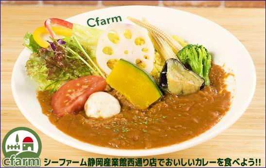 シーファームCfarm静岡産業館西通り店でおいしいカレーを食べよう!!