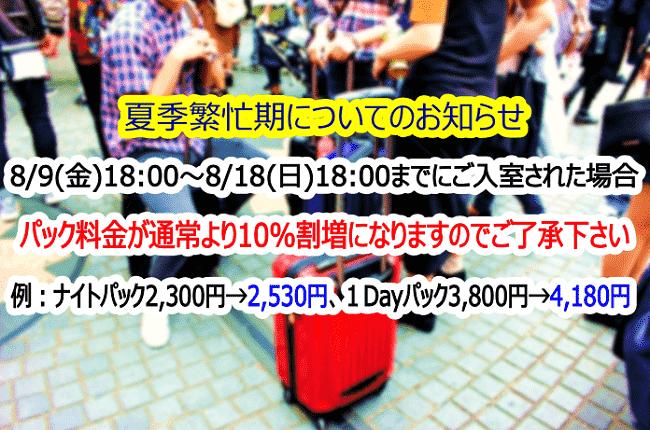 【お知らせ】お盆休みの夏季繁忙期 (8/9 18:00~8/18 18:00) にご入室の場合『パック料金が10%割増』