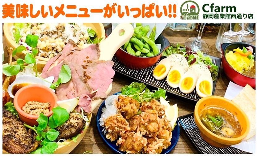美味しいメニューがいっぱいある静岡市駿河区のシーファーム静岡産業館西通り店