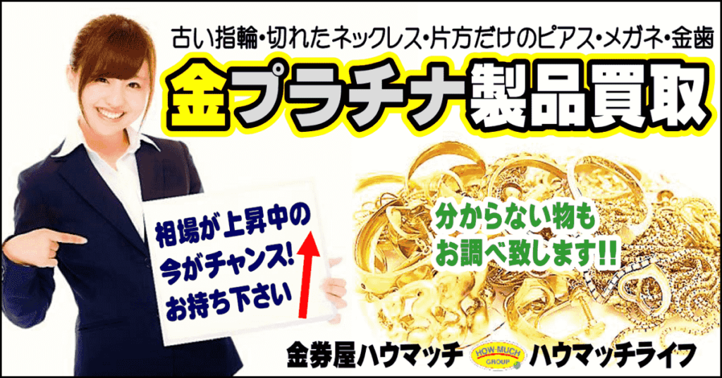 金買取なら静岡市内のハウマッチ!