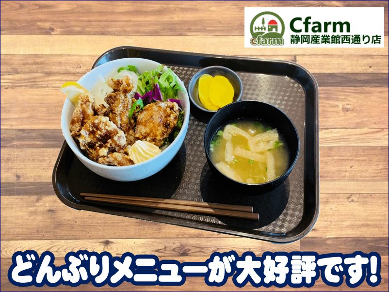 Cfarm静岡産業館西通り店にてどんぶりメニューデビュー!