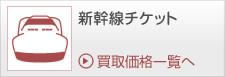 新幹線チケット 買取価格一覧へ