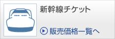 新幹線チケット 販売価格一覧へ