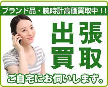 出張買取なら静岡市内のハウマッチ・ライフへ!