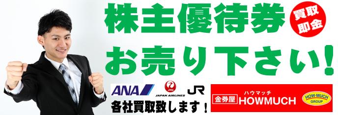株主優待券の買取・販売なら静岡市内の金券屋ハウマッチへ!