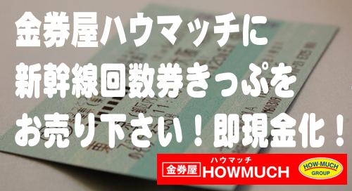 金券屋ハウマッチに新幹線回数券きっぷをお売りください!